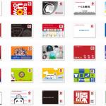 【楽天ポイントカードのデザイン一覧】種類の数がハンパない!