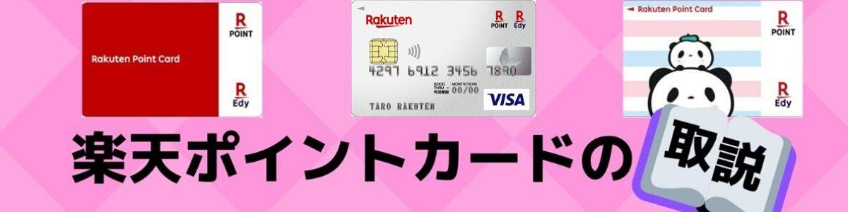 楽天ポイントカードの取説|作り方や使い方のガイド